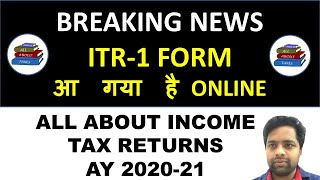 BREAKING NEWS | ITR-1 FORM आ  गया  है ONLINE AND OFFLINE IN BOTH MODE | CA MANOJ GUPTA