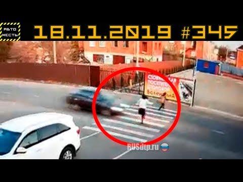 Новые записи АВАРИЙ и ДТП с АВТО видеорегистратора #345 [car Crash November] 18.11.2019