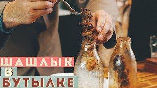 Шашлык в Бутылке | Анатолий Кулинар | #Borsch