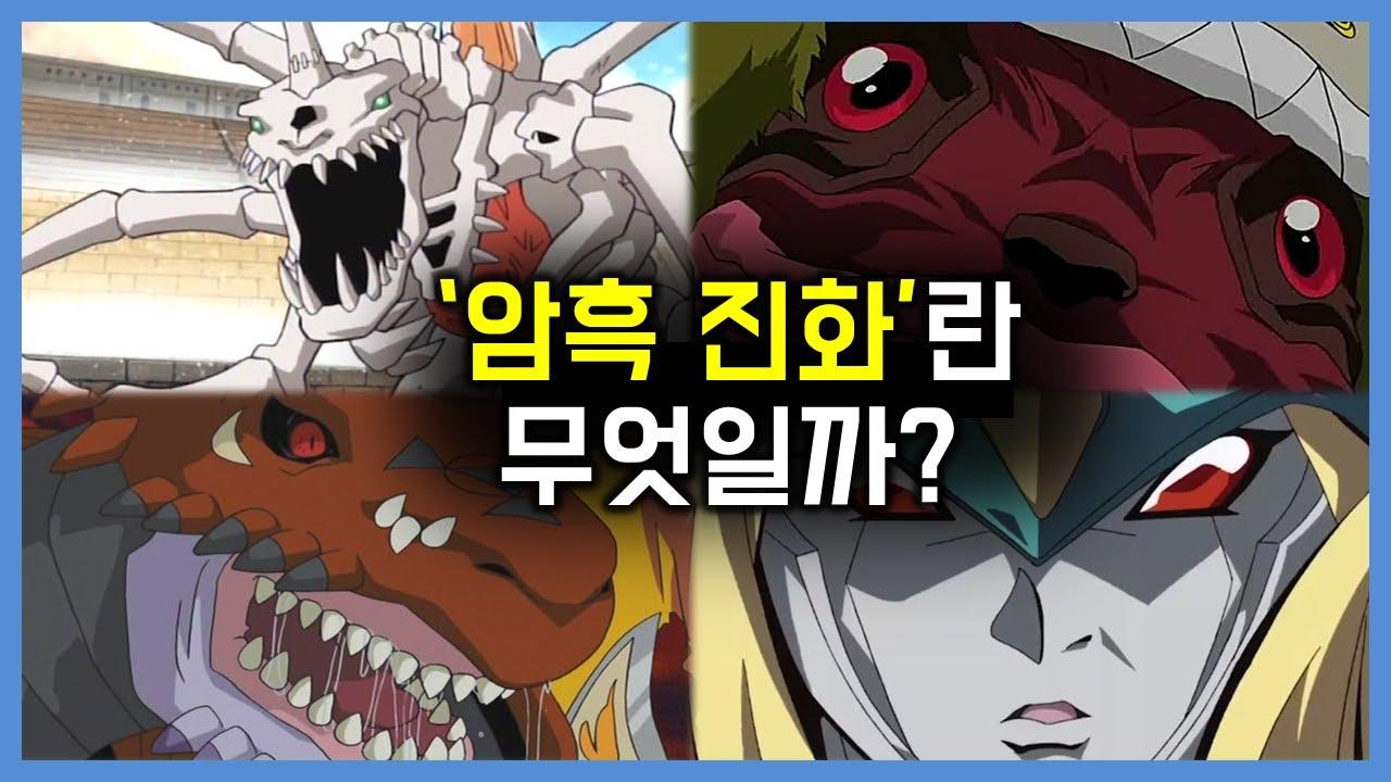 [디지몬] 암흑 진화에 대해 전부 알아보자