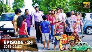 Hathe Kalliya | Episode 24 | 2019-06-20 Thumbnail