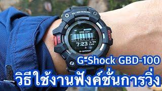 แนะนำการใช้งาน ฟังค์ชั่นสำหรับการวิ่งเบื้องต้น Casio G-Shock รุ่น GBD-100