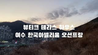 여수 한국아델리움 오션프랑