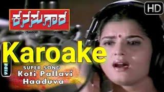 Kannada Karoake Koti pallavi haaduva Kana suggests .. ಕನ್ನಡ ಕರೋಕೆ ಕೋಟಿ ಪಲ್ಲವಿ ಹಾಡುವ