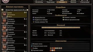 Total war Rome 2 ( Как не допустить гражданскую войну )