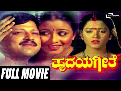 Hrudaya Geethe – ಹೃದಯ ಗೀತೆ| Kannada Full HD Movie *ing Vishnuvardhan, Bhavya