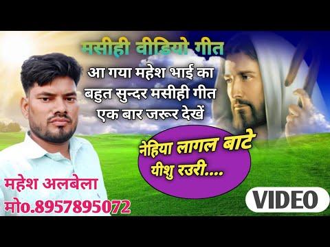 Jesus song bhojpuri