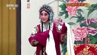 《中国京剧像音像集萃》 20200123 京剧《穆桂英挂帅》 2/2| CCTV戏曲