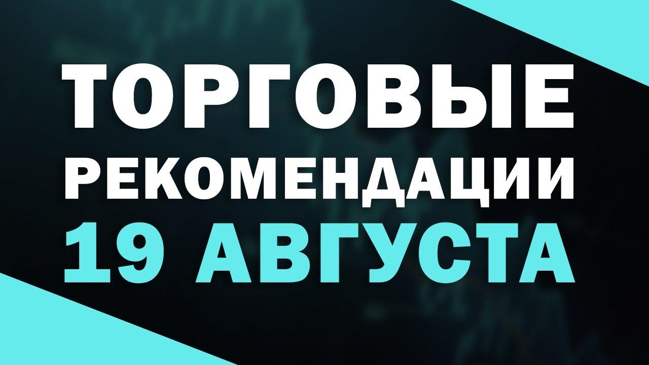 ГОТОВЫЕ ТОРГОВЫЕ СИГНАЛЫ ФОРЕКС 19 АВГУСТА | Трейдер Максим Михайлов