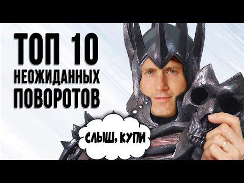 [ТОП] 10 неожиданных