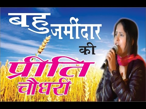 Popular Haryanvi Ragni - बहु जमींदार की - Preeti Choudhary || Sultanpuri Ragni Competition #Tauwood
