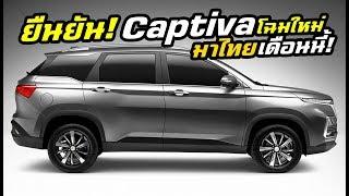 ยืนยัน! All-New Chevrolet Captiva เผยโฉมที่งานมอเตอร์โชว์ปลายเดือนนี้! | MZ Crazy Cars