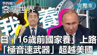 【李四端的雲端世界】2019/12/28 第394集