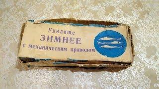 Обзор и распаковка советской,редкой,зимней удочки с механическим приводом.Что внутри смотрите сами.