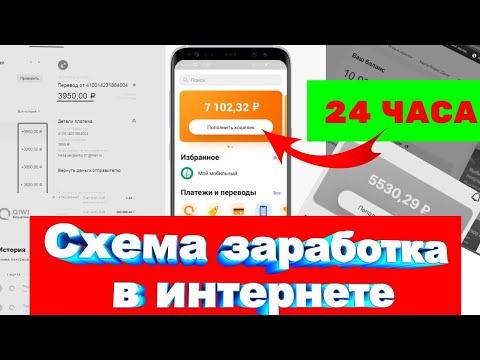 Схема заработка в интернете от 5000 рублей за 24 часа! Удаленная работа