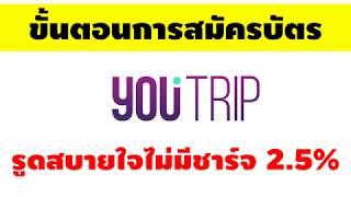 ขั้นตอนการสมัคร บัตร YouTrip บัตรสำหรับท่องเที่ยวจาก KBANK { รูด แตะ จ่าย } ไร้ 2.5%