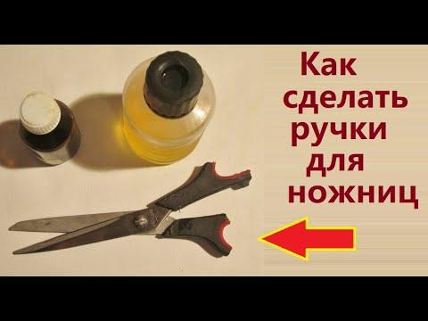 видео: Ремонт ножниц эпоксидным клеем. Жизнь в деревне. repair scissors epoxy. life in russia.