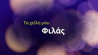 Βαλάντης Ρείσης Έσβησες το χθές Ed Sheeran Perfect Greek Cover