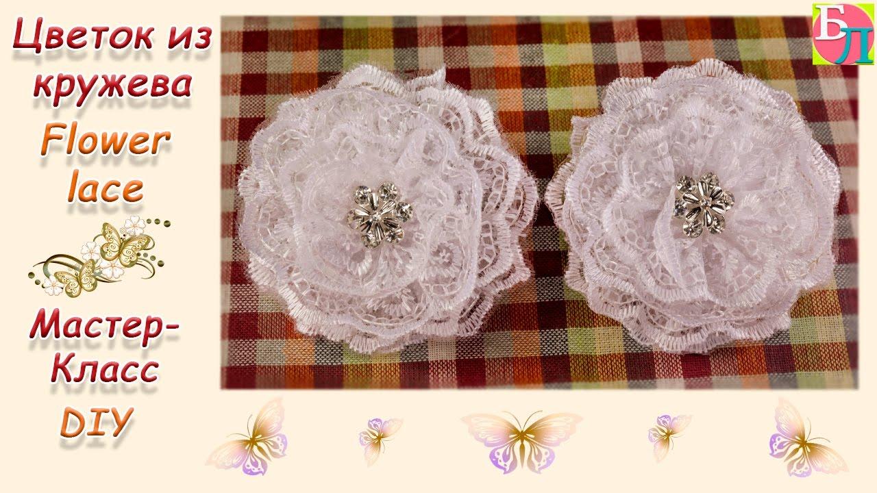 Как сделать цветок из кружева фото 28