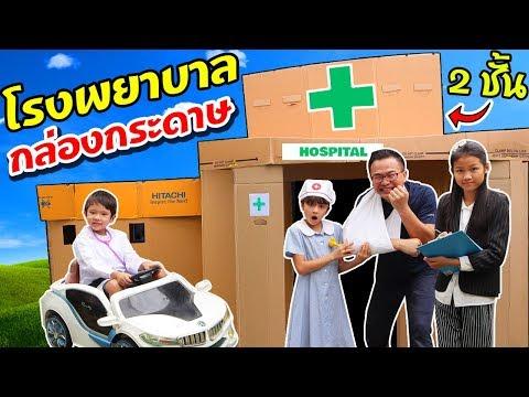 BOX FORT HOSPITAL กล่องกระดาษโรงพยาบาล 2 ชั้น 🏥 ละครสั้นตอนหนูอยากเป็นหมอ รักษาคนไข้