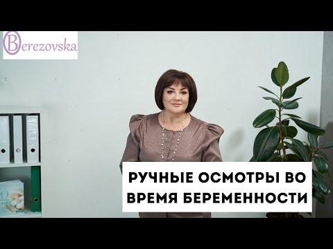 Ручные осмотры при беременности - Др. Елена Березовская