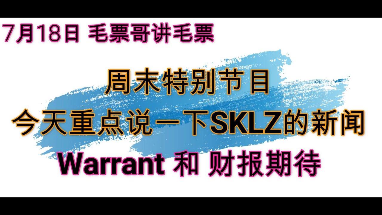 7月18日 毛票哥将毛票 周末特别节目 市场情绪更新,SKLZ Warrant 和财报分析