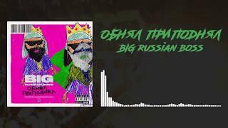 Big Russian Boss - Обнял приподнял