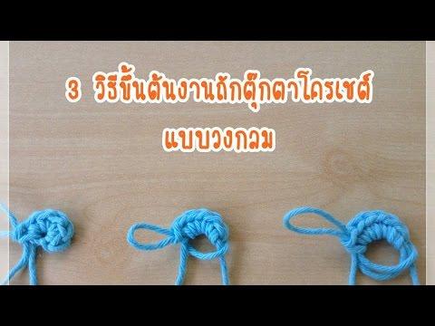 3 วิธีขึ้นต้นงานถักตุ๊กตาไหมพรมแบบวงกลม