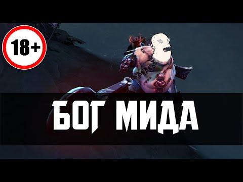 видео: БОГ МИДА [song]