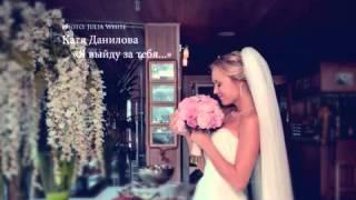 Обложка Kатя данилова да я выйду за тебя Lyrics Text YouTube