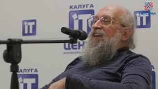 Анатолий Вассерман - Лекция в ГК «Астрал» 27.04.2019