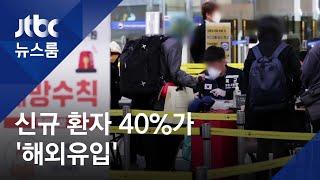 신규 환자 40%가 '해외유입'…이탈리아 교민 1명도 확진 / JTBC 뉴스룸