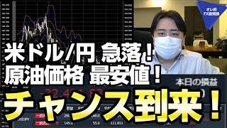 FX、ドル円、ついに急落が来た!原油も最安値!今こそチャンスを狙え!!