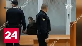 Убийцу Лизы Киселевой привели в суд на цепи - Россия 24