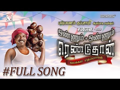 Pushpavanam Kuppusamy | Onnum Onnum | Full song #1