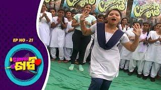 Campus Khati Ep 21 | Mothers Nursing School ,Kalinga Nagar, Bbsr | Tarang Music