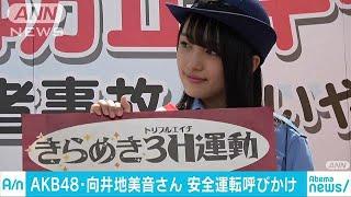 AKB48の向井地美音さん(20)が交通事故防止のキャンペーンの隊長に就任し、トラックドライバーらに安全運転を呼び掛けました。 ・・・記事の続き、その他のニュースは ...