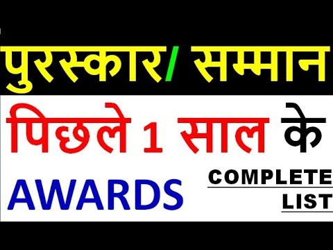 AWARDS & HONORS COMPLETE LIST  / CURRENT AFFAIRS 2018 for UPSC/IAS/PCS/SSC/SI/RO/RRB/IBPS/PO