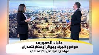 علياء الحموري - موضوع الجراد وجوائز أوسكار تتصدران مواقع التواصل الاجتماعي