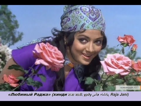 Любимый Раджа Индия 1972г