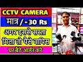CCTV Camera at cheapest Price | Wholesale price cctv & security accessories | chandani chowk |