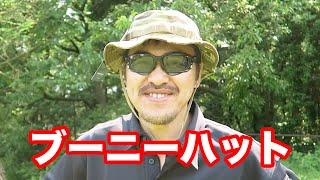 サバゲ装備 プロッパー ブーニーハット マルチカム   の紹介 マック堺のレビュー動画 thumbnail