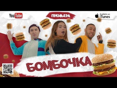 Бабек Мамедрзаев \u0026 Rena RNT  - Бомбочка (Official video)