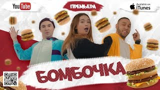 Бабек Мамедрзаев & Rena RNT  - Бомбочка (Official video)