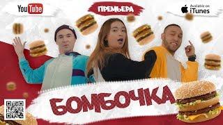 Смотреть клип Бабек Мамедрзаев & Rena Rnt - Бомбочка