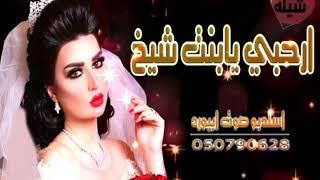 شيلة مدح 2020   باسم الجوهره   ارحبي يابنت شيخ   قابلة للتعديل