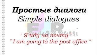 Русский язык для начинающих.  Простые диалоги