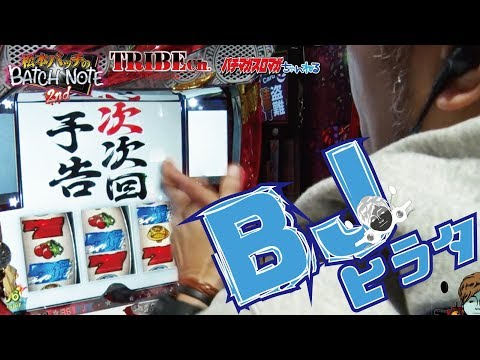 【BATCH NOTE2 Vol.20~バッチ~】スロット前編《HEY!鏡、獣王〜王者の覚醒〜》★推し!:バッチの本気!?