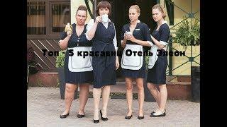 """Топ-5 красавиц сериала """"Отель Элеон """""""