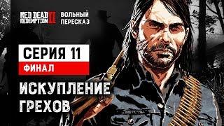 Вольный пересказ Red Dead Redemption 2 | Cерия 11